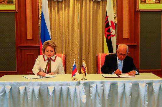 Совет Федерации и Законодательный Совет Брунея подписали Меморандум о взаимопонимании