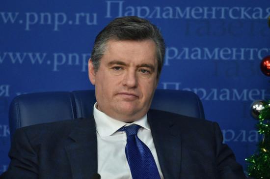 Слуцкий: Послание Президента расставляет приоритеты России на мировой арене