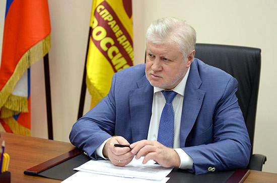 Миронов назвал Послание Президента ответом на запрос граждан о справедливости