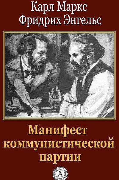 Когда Маркс и Энгельс призвали пролетариев к борьбе с капитализмом