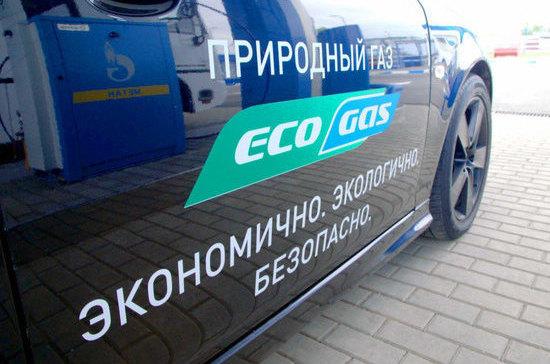 К 2020 году число автомобилей на газомоторном топливе в России вырастет почти в 2 раза