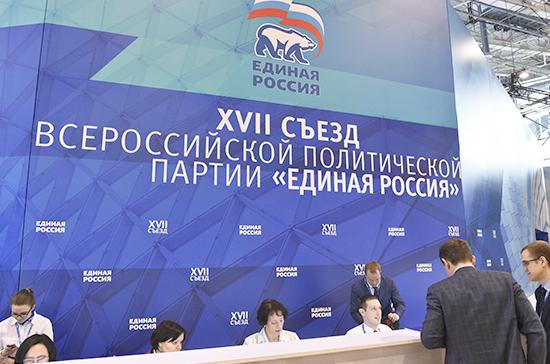 Единый день предварительного голосования «Единой России» состоится 26 мая
