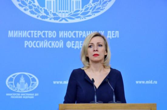 Захарова призвала не верить заявлениям США о миротворцах в Сирии