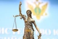 Правительство поддерживает норму об адвокатских «гонорарах успеха», сообщили в Минюсте
