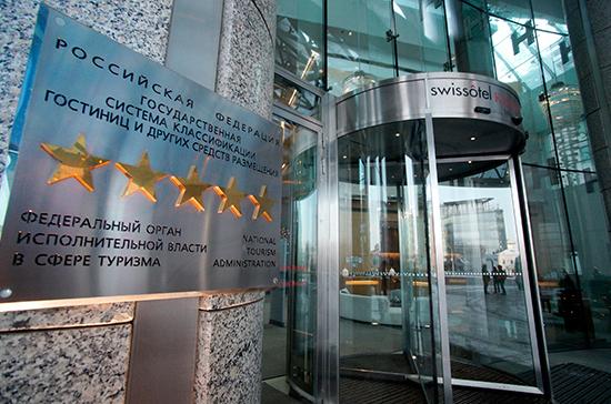 У российских гостиниц появится «правильная» звёздность