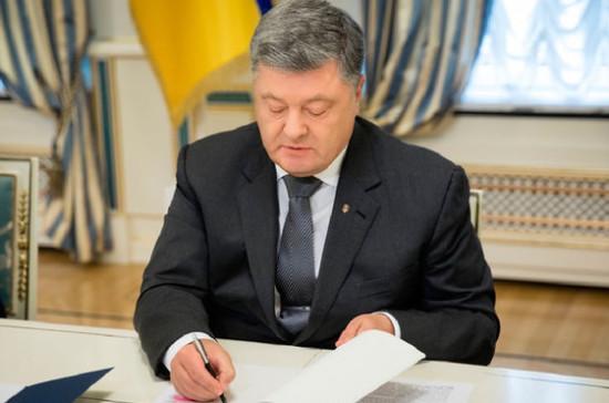 Порошенко подписал закон о недопуске российских наблюдателей на украинские выборы