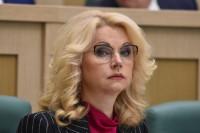 Голикова: перерасчёт соцдоплат к пенсии в 2019 году потребует 18,8 млрд рублей