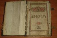 Как называлась первая русская печатная книга?