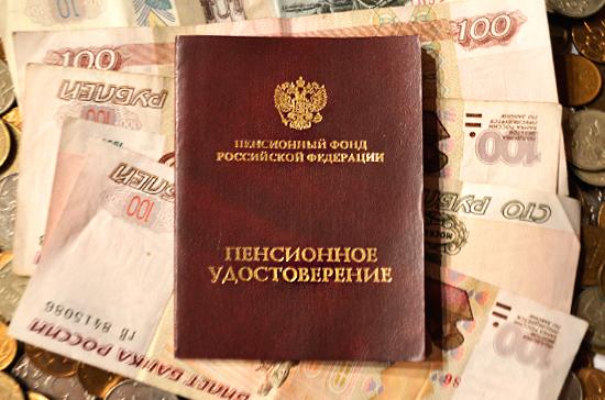 Как рассчитают пенсию для самозанятых россиян