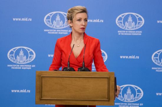 Захарова раскритиковала британские СМИ за фейки по делу Скрипалей