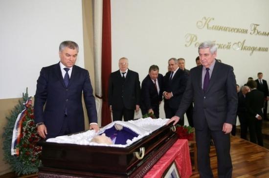 Вячеслав Володин и депутаты Госдумы простились с Жоресом Алфёровым