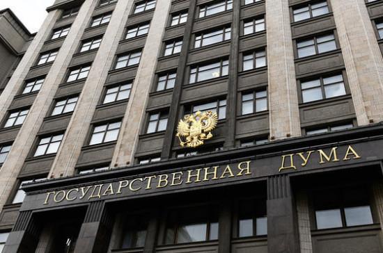 В Госдуме 6 марта обсудят повышение эффективности системы управления госумуществом