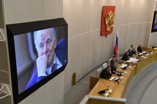 Госдума почтила память Жореса Алфёрова минутой молчания