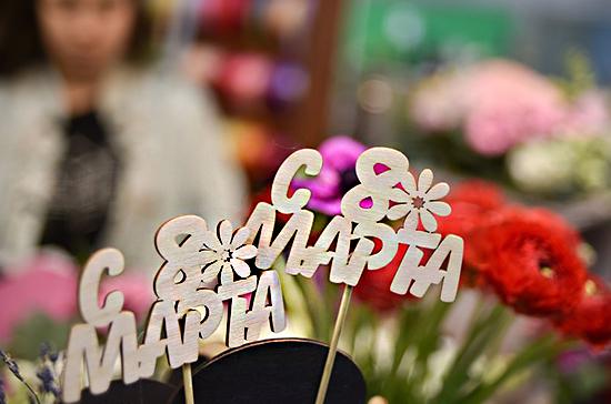 10 необычных способов поздравить женщин с 8 Марта
