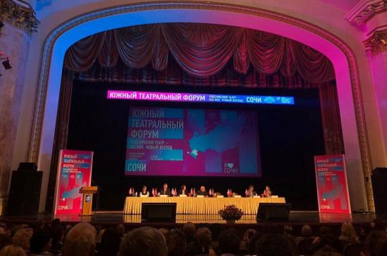 В Сочи обсудят вопросы развития театрального дела в России до 2030 года