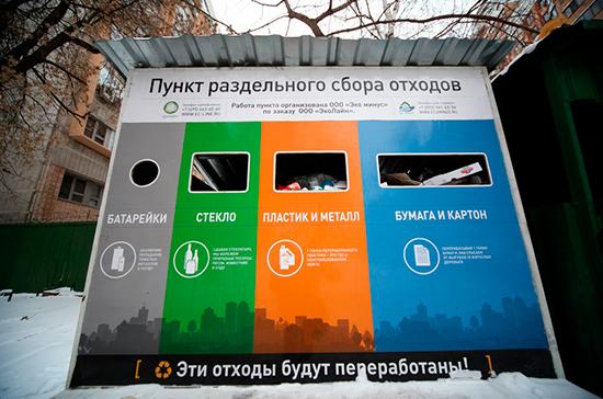 Тарифы для тех, кто сортирует отходы, предложено снизить