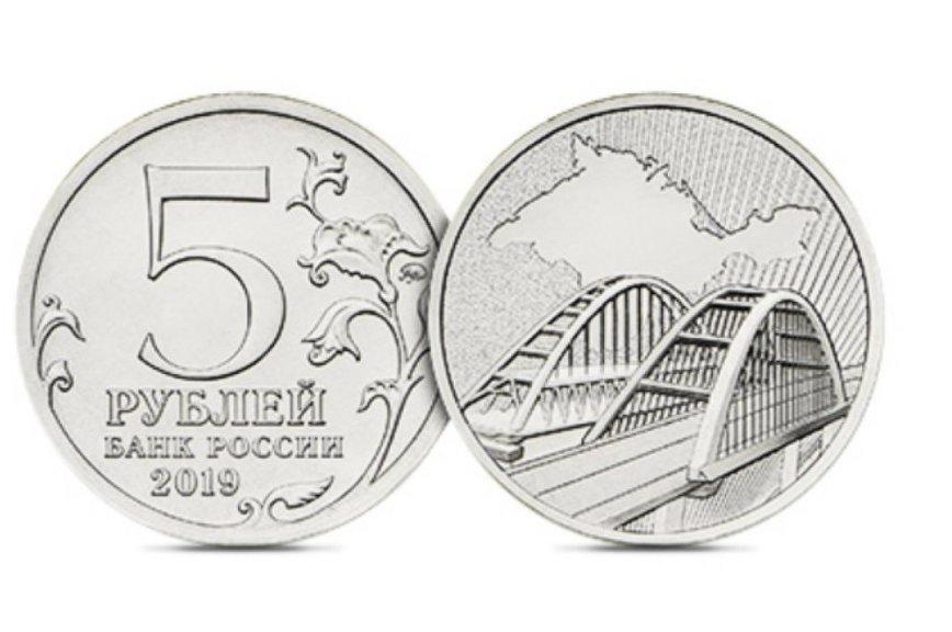 Монеты с Крымским мостом в будущем могут вырасти в цене, считает эксперт