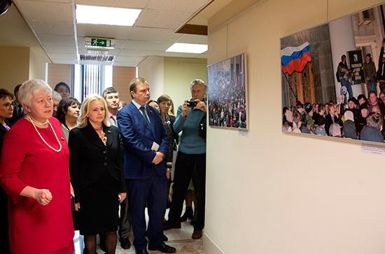 В Совфеде открылась выставка «Крымская весна. Возвращение домой»