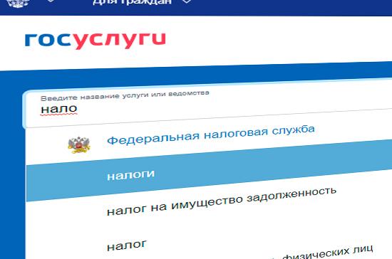 Граждан предлагают информировать о начисленных налогах через портал госуслуг