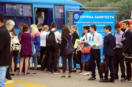 Служба занятости Кубани трудоустроила более 12 тысяч человек с начала года