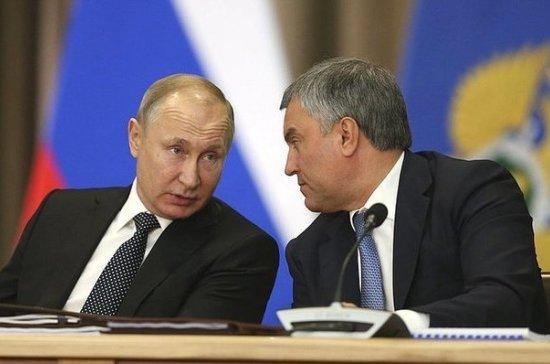 Володин принял участие в расширенном заседании коллегии Генпрокуратуры