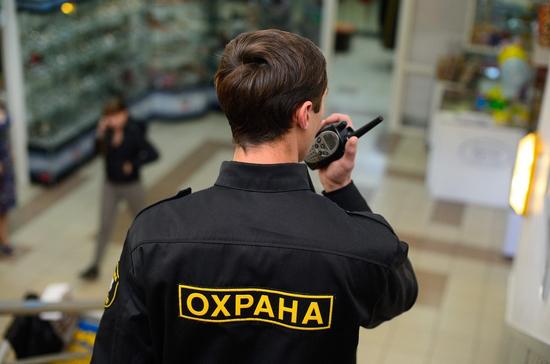 Государство предлагает жёстче контролировать частные охранные организации