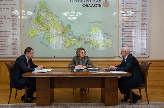 Матвиенко обсудила с главой Оренбургской области готовность региона к реализации нацпроектов