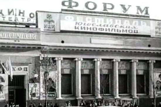 Реставрация кинотеатра «Форум» должна завершиться к середине 2020 года