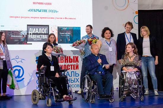 Приём заявок на участие в фестивале «Мир равных возможностей» завершится 29 марта