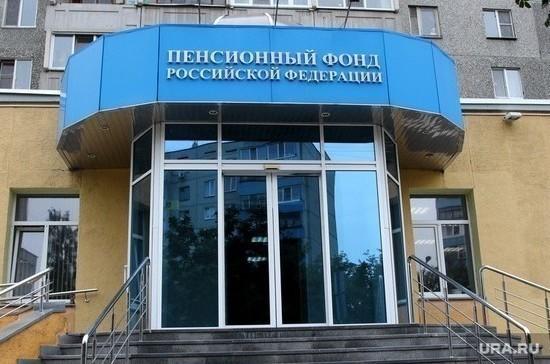 Россиянам станет проще получить документы в ПФР