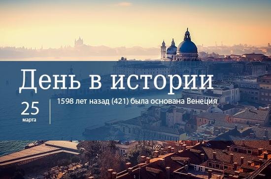 День 25 марта в истории