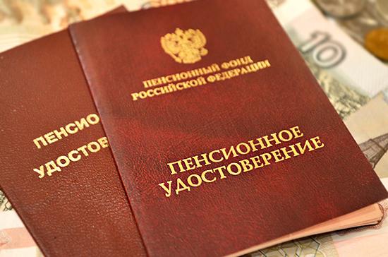 Совфед одобрил закон о доиндексации пенсий сверх прожиточного минимума