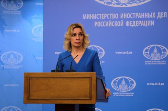 Россия не оставит без реакции приговор литовского суда по событиям 1991 года, заявила Захарова