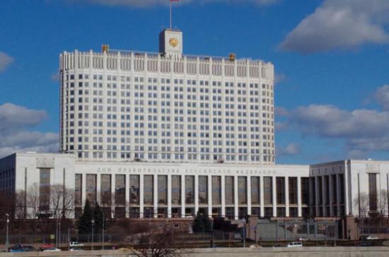 Правительство одобрило проект о совершенствовании процедур госзакупок