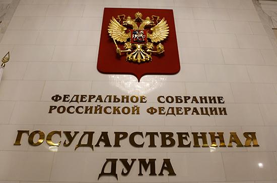 Госдума может перенести начало пленарных заседаний