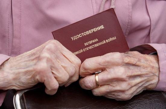 Пенсии ветеранов Великой Отечественной войны могут быть увеличены