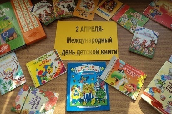 52 года назад утвердили Международный день детской книги