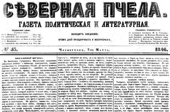 «Северная пчела» разрушила свою дружбу с Пушкиным