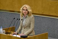 Голикова: в 2019 году диспансеризацию должны пройти 62 млн граждан