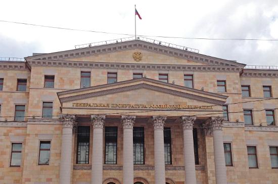 Генпрокуратура спросит у граждан, как лучше бороться с коррупцией