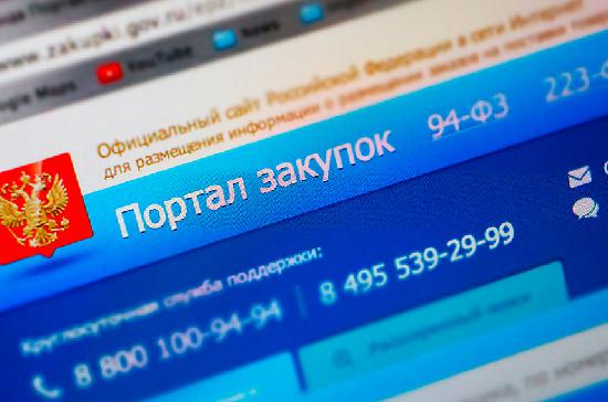 В Госдуму внесли законопроект о совершенствовании контрактной системы госзакупок