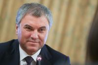 Володин выступил за участие Госдумы в консультациях при назначении членов Правительства
