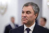 Спикер Госдумы рассказал о работе над законопроектами о госзакупках