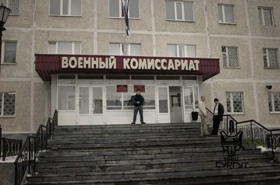 День рождения военных комиссариатов