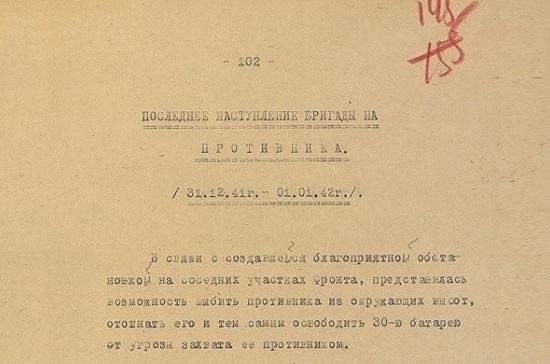 Минобороны опубликовало документы к 75-летию Крымской операции 1944 года