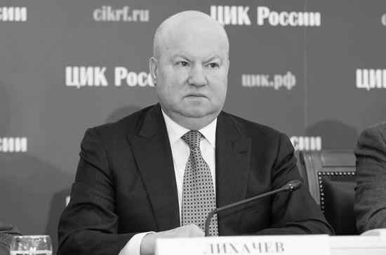 Ушел из жизни бывший член ЦИК Василий Лихачев