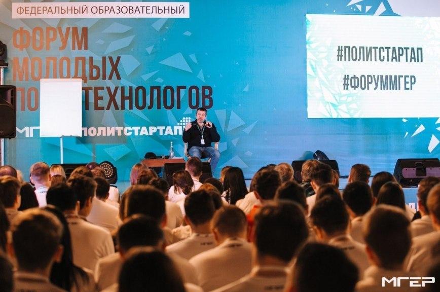 «Молодая гвардия» подвела итоги молодежного форума