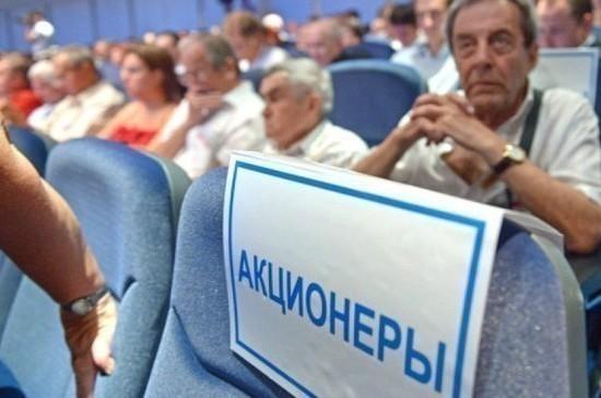Защита прав миноритарных акционеров будет усилена