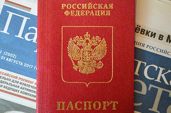 В России предлагают упростить выдачу гражданства соотечественникам