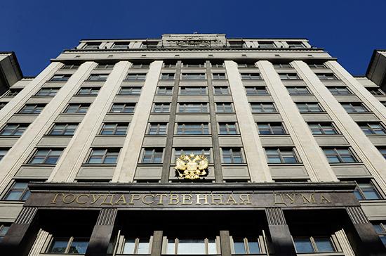 Госдума приняла в первом чтении изменения в закон о госзкакупках